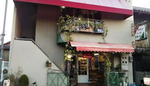 善通寺市の美味しいおススメしたい老舗洋食屋 ブーケ