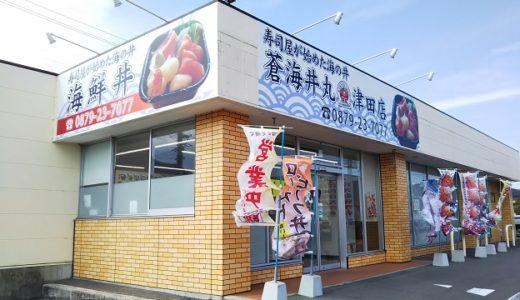 さぬき市のメニュー豊富で安くて美味しい海鮮丼 蒼海丼丸 津田店