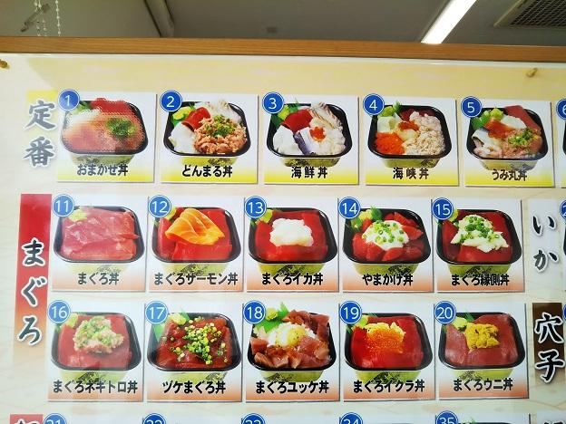 蒼海丼丸 メニュー1