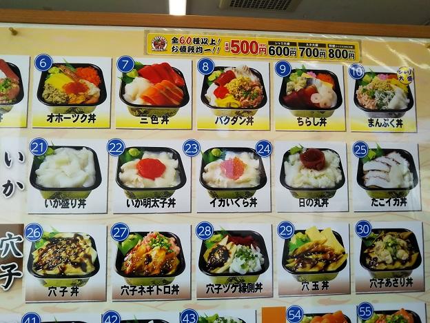 蒼海丼丸 メニュー3