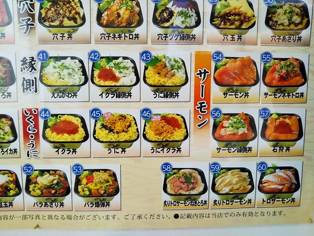 蒼海丼丸 メニュー4