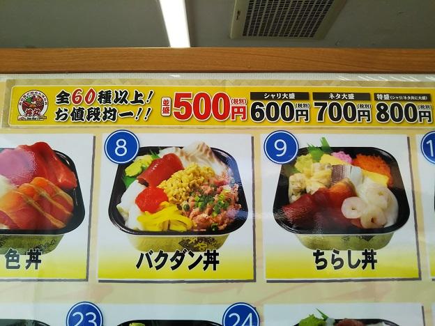 蒼海丼丸 料金