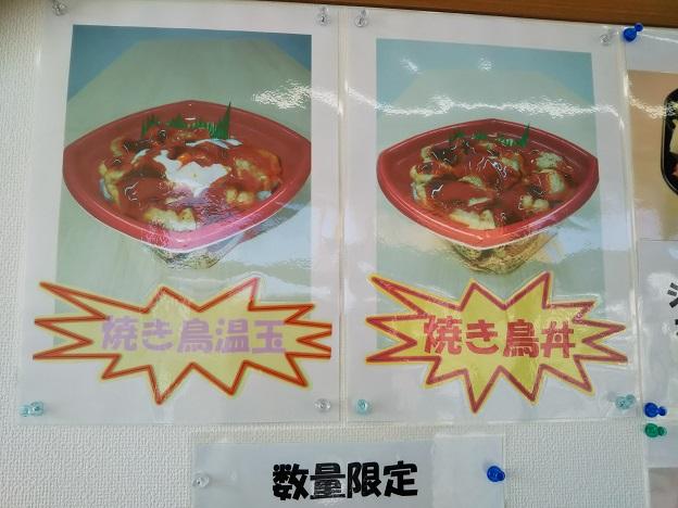 蒼海丼丸 メニュー6