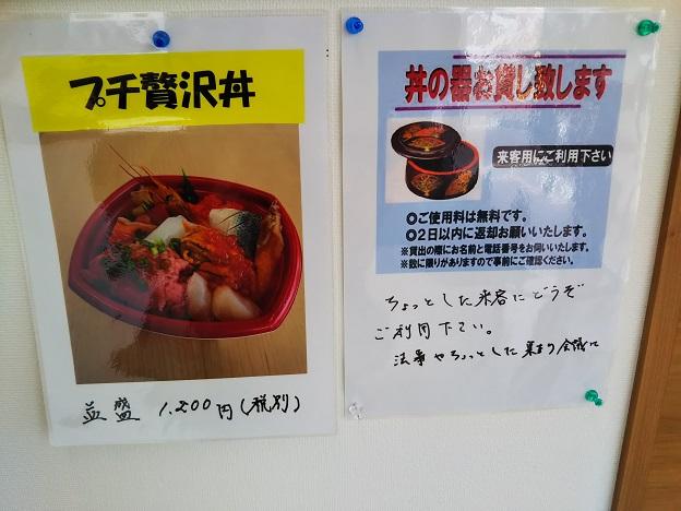 蒼海丼丸 メニュー10