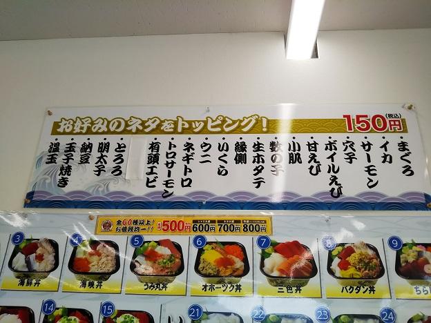 蒼海丼丸 メニュー11