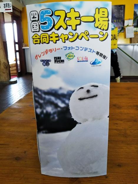 四国5スキー場合同キャンペーン