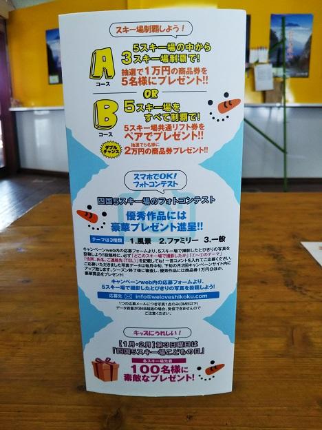 四国5スキー場合同キャンペーン詳細