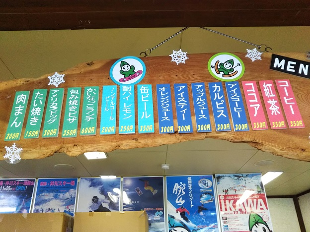 井川スキー場腕山 喫茶コーナーメニュー1