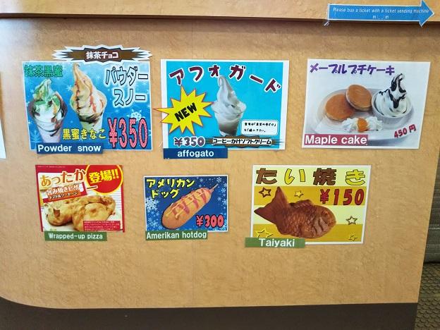 井川スキー場腕山のセンターハウス喫茶コーナーメニュー3