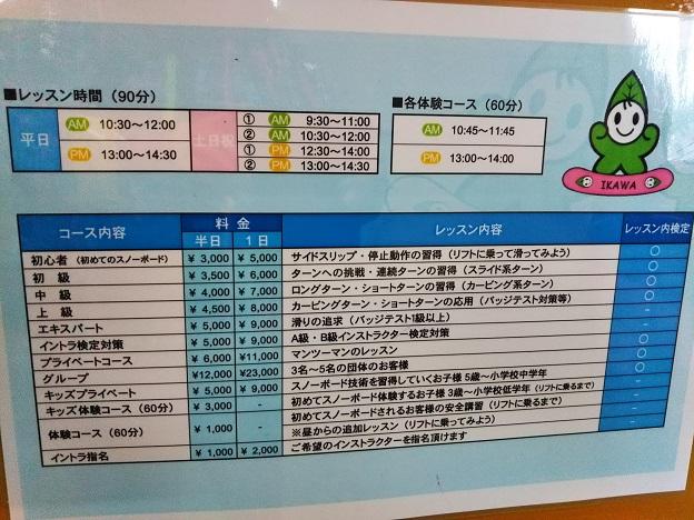 井川スキー場 スクール内容