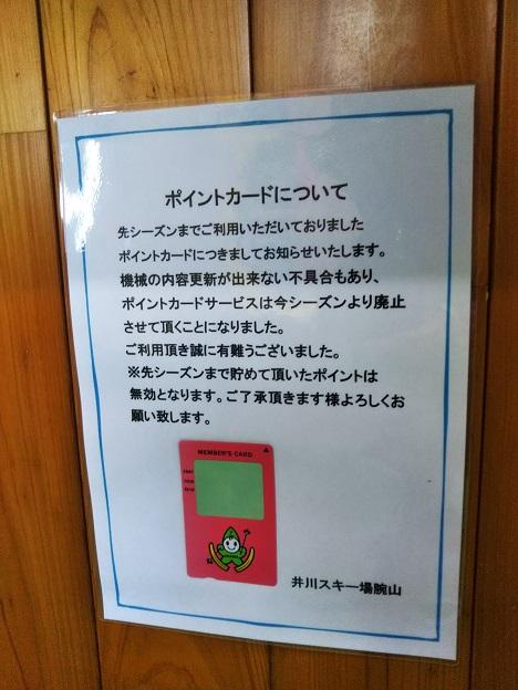 井川スキー場 ポイントカード