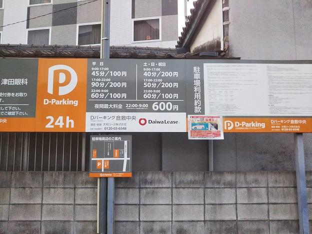 倉敷美観地区 駐車場1