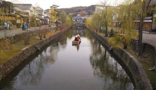岡山県倉敷市の一度は行ってみたい倉敷美観地区