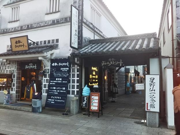 倉敷デニムストリート