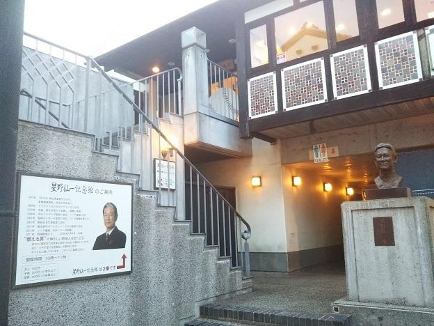 星野仙一 記念館