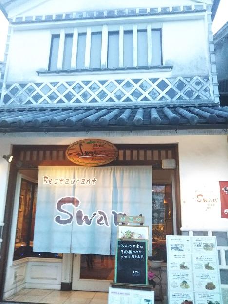 倉敷 レストラン&喫茶 swan