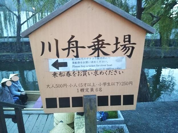 くらしき川舟乗り場