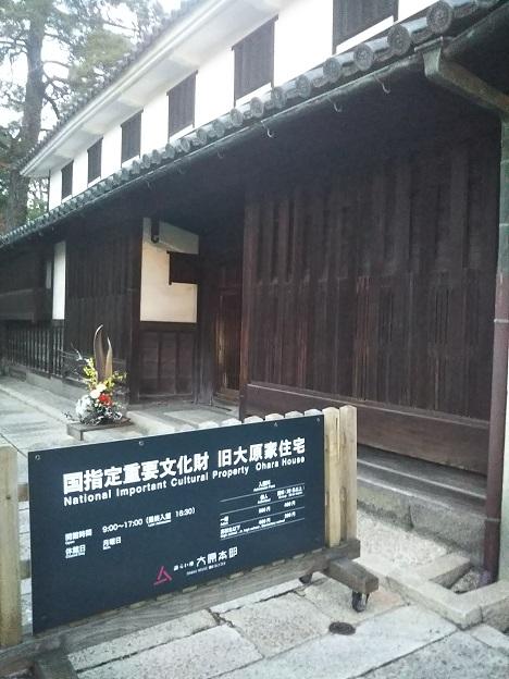 倉敷 旧大原家住宅