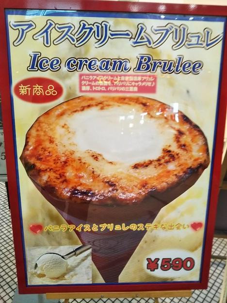 ちょっとカフェ アイスクレームブリュレ