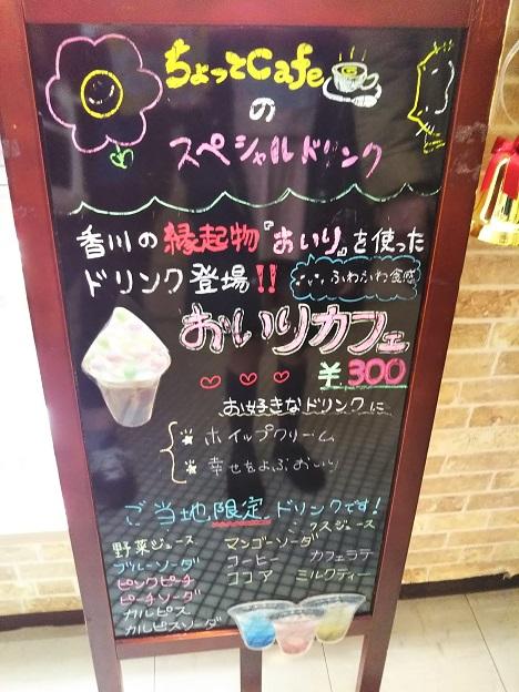 ちょっとカフェ メニュー12