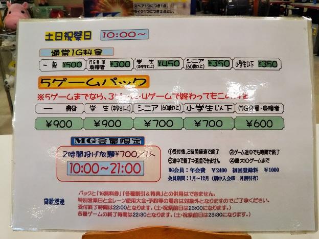 MGBOWL 料金表