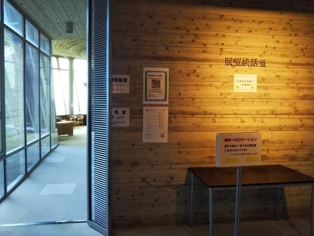 瀬戸大橋記念館 展望談話室