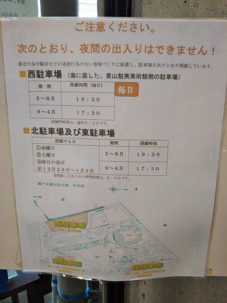 瀬戸大橋記念公園 駐車場