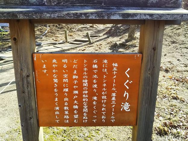 瀬戸大橋記念公園 くぐり滝