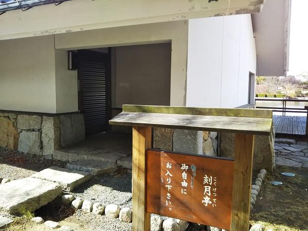 瀬戸大橋記念公園 刻月亭