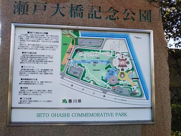 瀬戸大橋記念公園 看板
