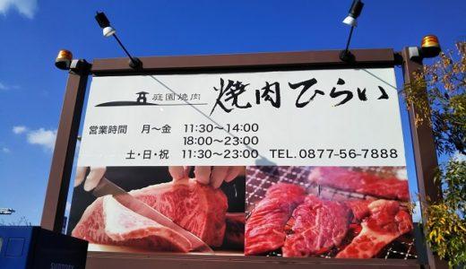 宇多津町の焼肉ひらいで贅沢ランチとディナー