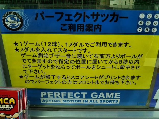 ホームランドーム高松 サッカー説明