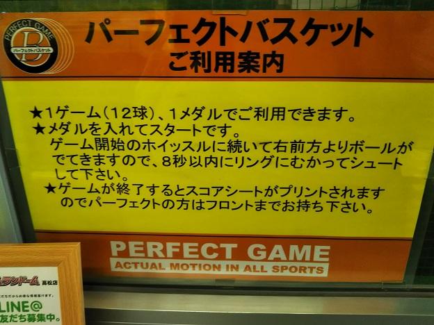 ホームランドーム高松 バスケ説明