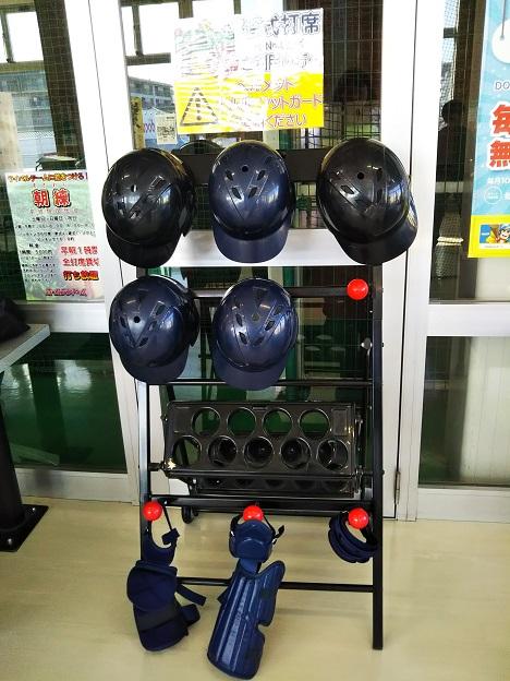 ホームランドーム高松 ヘルメット