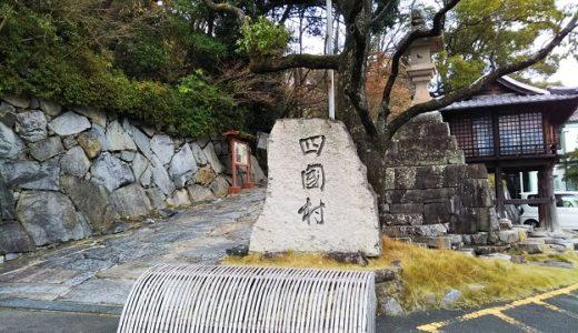 高松市屋島町 四国の古民家の博物館 四国村