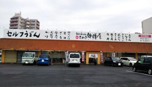 丸亀市のお出汁がおいしいうどん さぬき麺輝屋