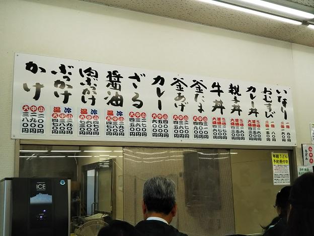 麺輝屋 メニュー1