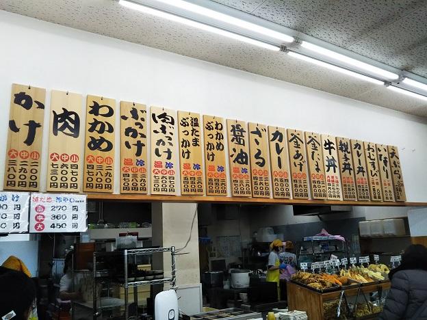 麺輝屋メニュー2