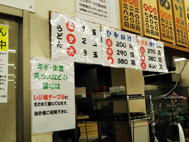 麺輝屋 メニュー3