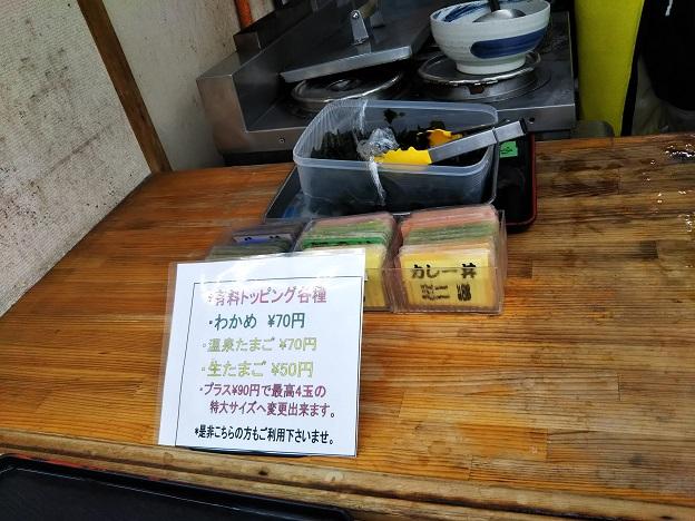 麺輝屋 メニュー4