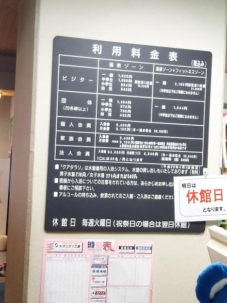 クアタラソ津田 利用料金