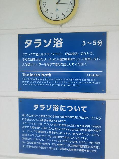 クアタラソさぬき津田 タラソ浴説明
