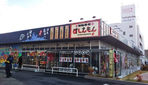 愛媛県松山市 すしえもん 高級寿司店のクオリティーの回転寿司
