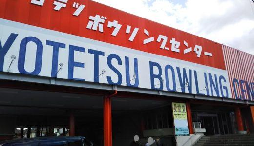 松山市のイヨテツボウリングセンターは平日が安くてお得