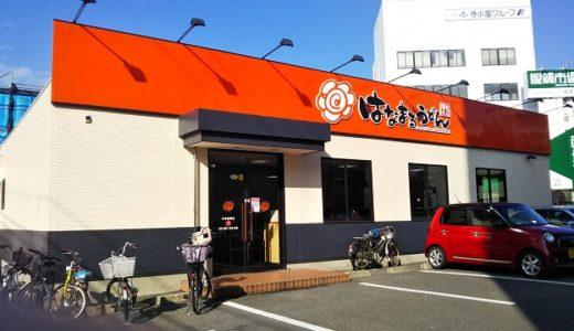 はなまるうどん 丸亀市 讃岐でも人気のうどんチェーン店