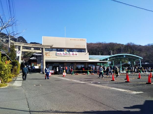 八栗寺 ケーブルカー乗り場外観