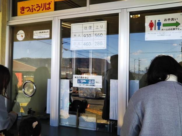 八栗寺ケーブルカー 切符売り場
