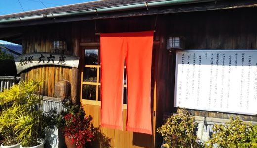 高松市の八栗寺に行く前に腹ごしらえ そば処六六庵