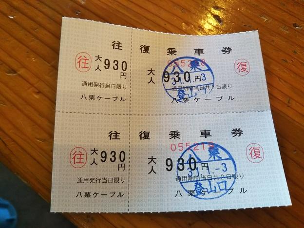 八栗寺 ケーブルカー 切符