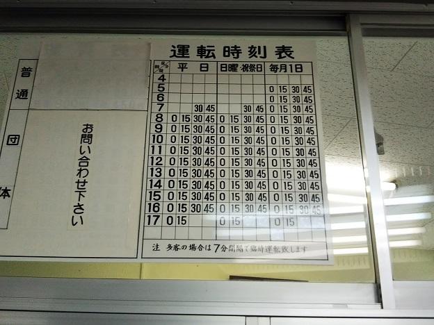 八栗寺 ケーブルカー時刻表